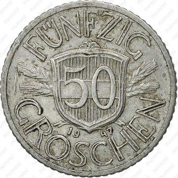 50грошей 1947 - Реверс