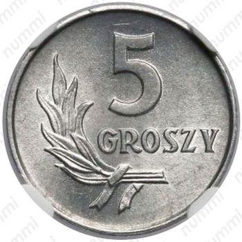 5грошей 1968 - Реверс