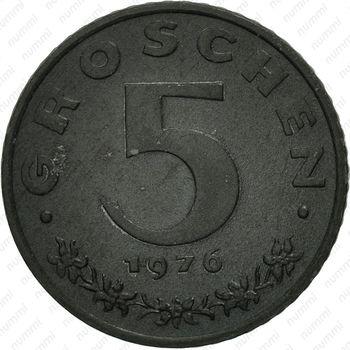5грошей 1976 - Реверс