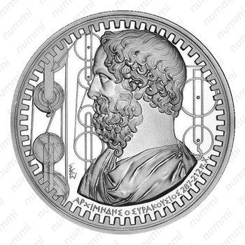 10 евро 2015, Архимед Греция - Реверс