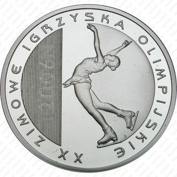10 злотых 2006, Турин (фигурное катание) - Аверс