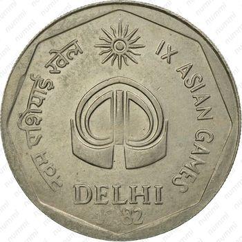 2 рупии 1982, Азиатские игры - Реверс