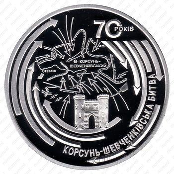 20 гривен 2014 - Реверс