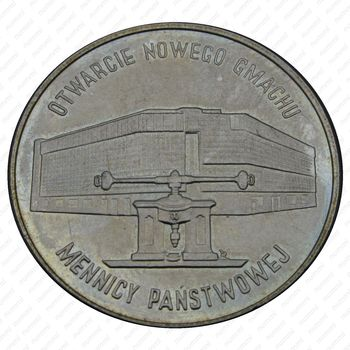20000 злотых 1994, здание монетного двора - Реверс