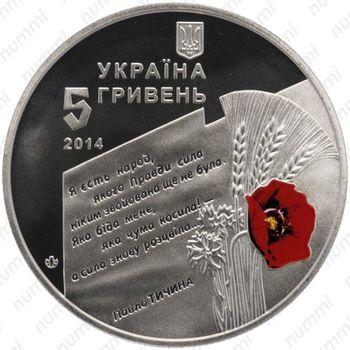 5 гривен 2014, 70 лет освобождения - Аверс