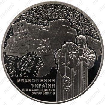 5 гривен 2014, 70 лет освобождения - Реверс