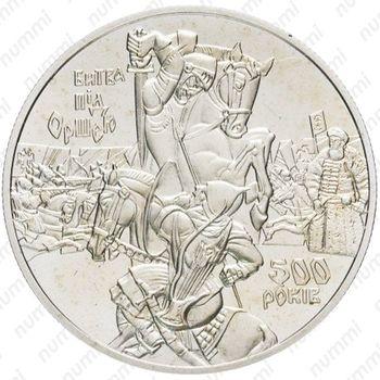 5 гривен 2014, битва под Оршей - Реверс
