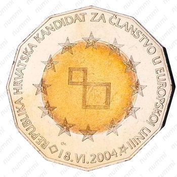 25кун 2004, Хорватия - кандидат членства в Европейском Союзе [Хорватия] - Аверс