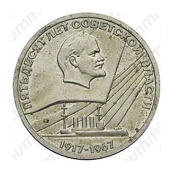 Медно-никелевая монета 50 копеек 1967, пробные (реверс)