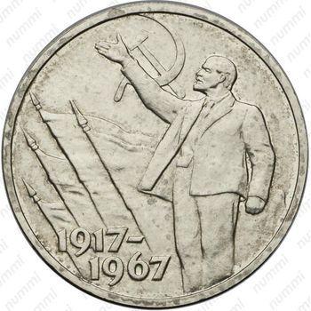 Медно-никелевая монета 50 копеек 1967, пробные (детали)