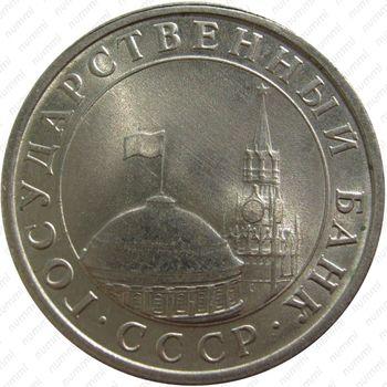 5 рублей 1991, ЛМД