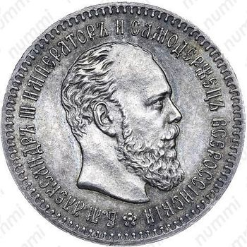 25 копеек 1888, (АГ) - Аверс
