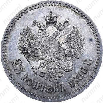 25 копеек 1888, (АГ) - Реверс