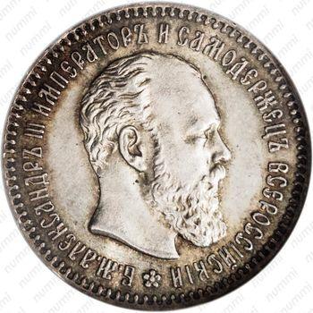 25 копеек 1893, (АГ) - Аверс