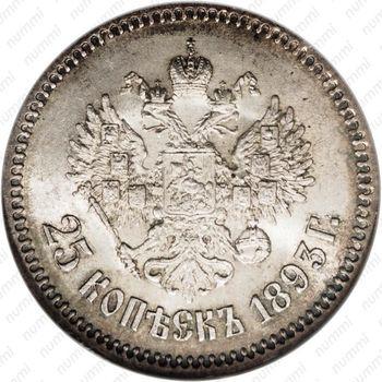 25 копеек 1893, (АГ) - Реверс