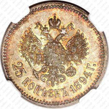 25 копеек 1894, (АГ) - Реверс