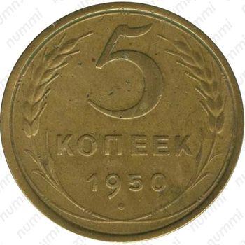 5 копеек 1950, штемпель 3.21, вогнутые ленты (реверс)