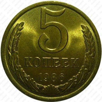 Латунная монета 5 копеек 1986 (реверс)