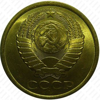 Латунная монета 5 копеек 1986 (аверс)