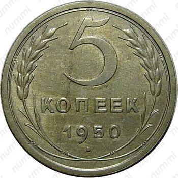5 копеек 1950, штемпель 2.2, звезда с разрезами (реверс)