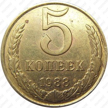 Латунная монета 5 копеек 1988 (реверс)