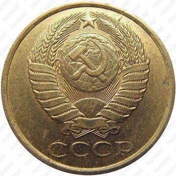 Латунная монета 5 копеек 1988 (аверс)