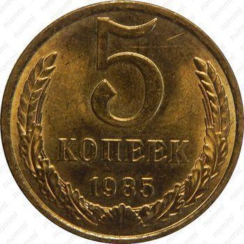 Латунная монета 5 копеек 1985 (реверс)
