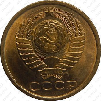 Латунная монета 5 копеек 1985 (аверс)