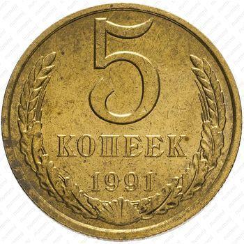Латунная монета 5 копеек 1991, М (реверс)