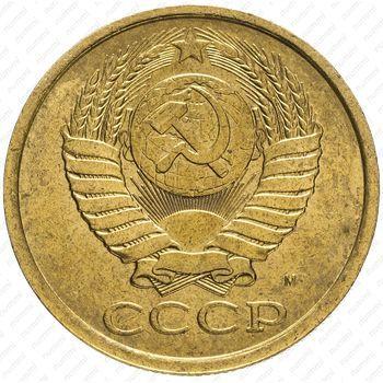 Латунная монета 5 копеек 1991, М (аверс)