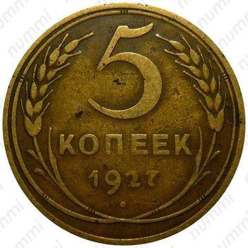 5 копеек 1927, штемпель 1.11, земной шар выпуклый - Реверс