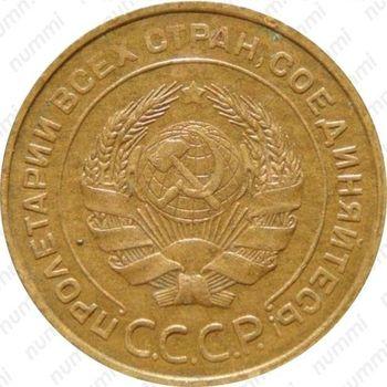 5 копеек 1931