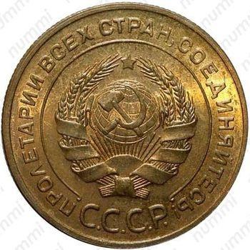 5 копеек 1932, специальный чекан