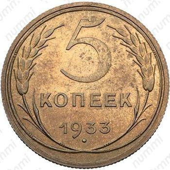 5 копеек 1933, специальный чекан