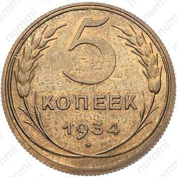 5 копеек 1934, специальный чекан