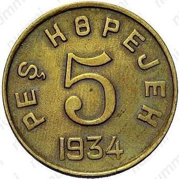 5 копеек 1934, Тува