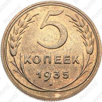 5 копеек 1935, специальный чекан