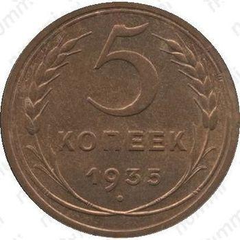 5 копеек 1935, старый тип