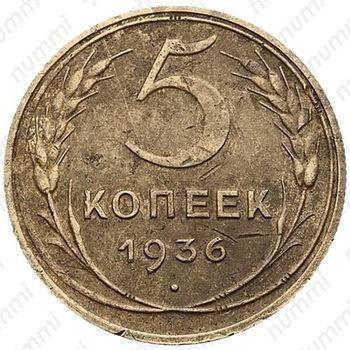 5 копеек 1936, аверс штемпель 1, к левому лучу звезды примыкает ость - Аверс