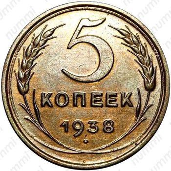 5 копеек 1938, специальный чекан