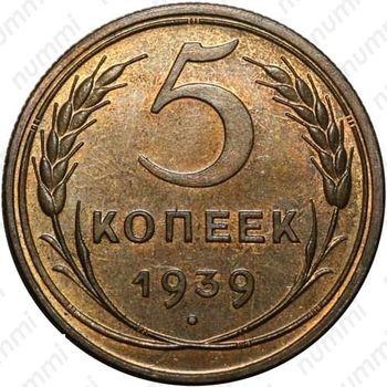 5 копеек 1939, специальный чекан