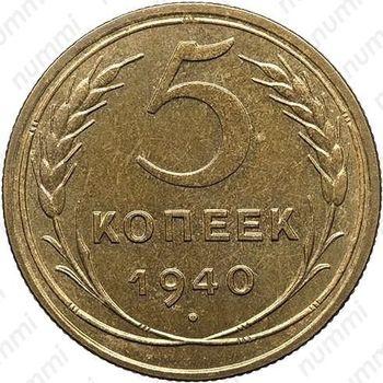 5 копеек 1940, специальный чекан