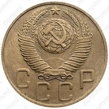 5 копеек 1948, штемпель 1.12А