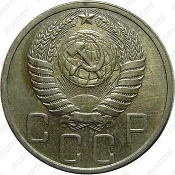 5 копеек 1950, штемпель 2.2, звезда с разрезами - Аверс