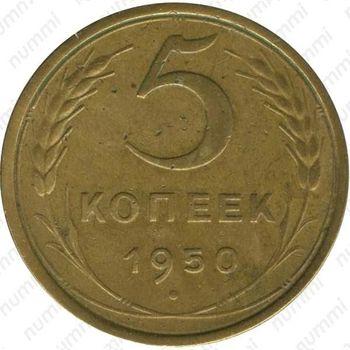 5 копеек 1950, штемпель 3.21, вогнутые ленты - Реверс