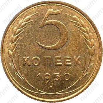 5 копеек 1950, специальный чекан