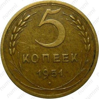 5 копеек 1951, штемпель 3.12Б