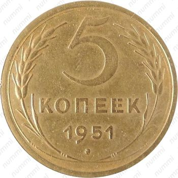 5 копеек 1951, штемпель 3.21А