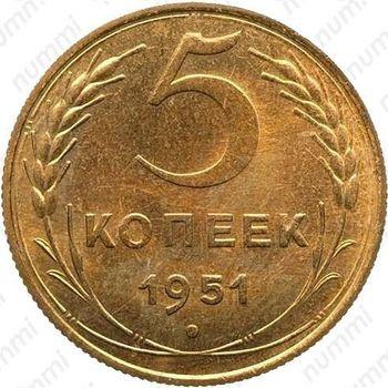 5 копеек 1951, специальный чекан