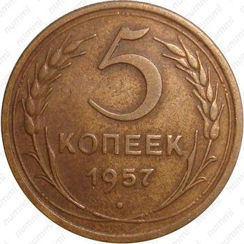 5 копеек 1957, аверс штемпель 2.2 - Аверс